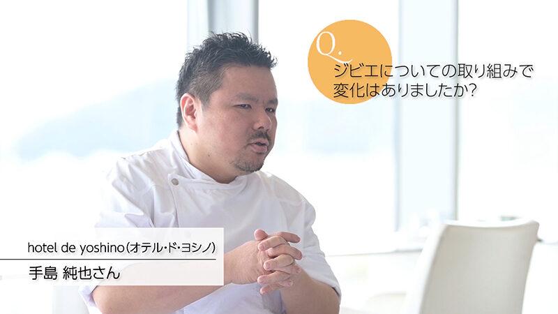 わかやまジビエ インタビュー動画B